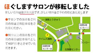 HP用_地図_出張マッサージほぐします