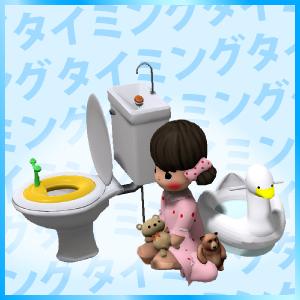 トイレトレーニングはいつから始める?タイミングは?_イメージ