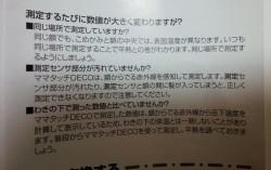 説明書 (1)_ブログ用