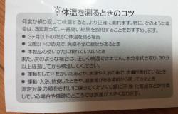 説明書 (5)_ブログ用